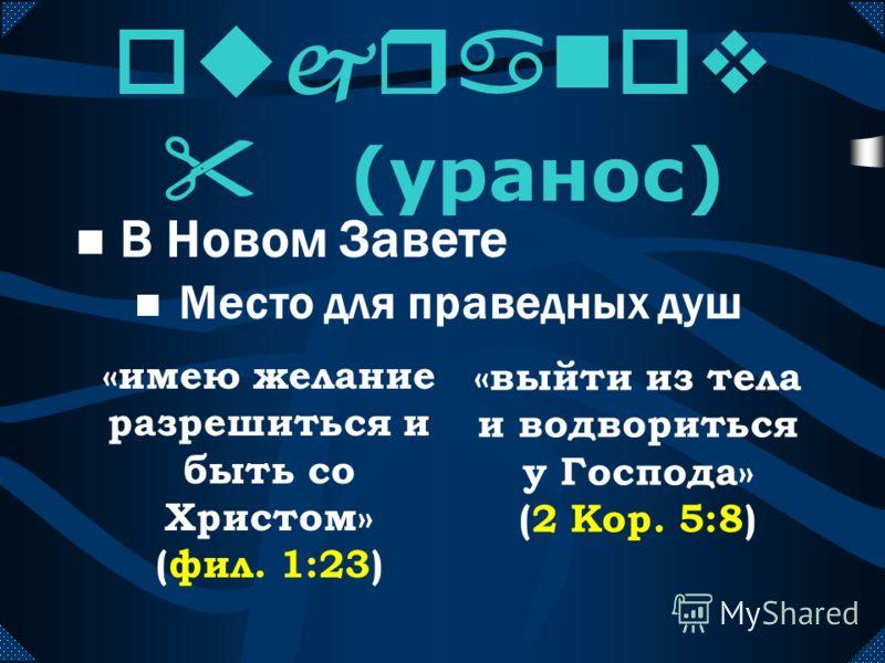 oujranov  (уранос) Атмосфера (Мтф. 6:26; 16:2-3) Божье местожительство (Мтф. 6:9) и царский двор (Мтф. 5:34) В Новом Завете