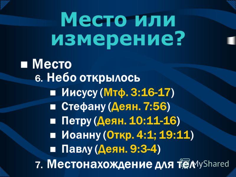 Место или измерение? 1. Вознесение Иисуса (Деян. 1:10- 11) 2. Вознесение Илии (4 Цар. 2:11) 3. Молитва (Мк. 7:34; Лк. 9:16) 4. Вопль восходит до небес (1 Цар. 5:12) 5. «кто взошел бы для нас на небо» (Вт. 30:12) Место