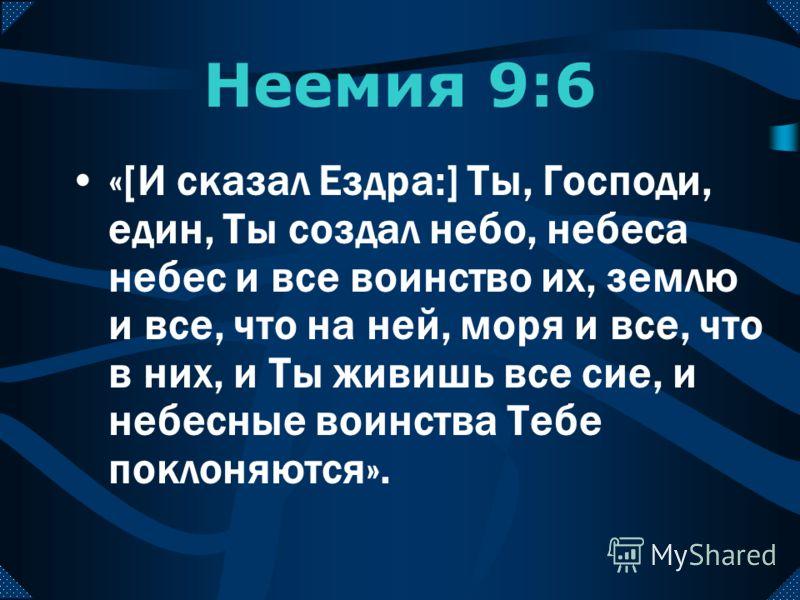 Псалом 17:10-14 «Наклонил Он небеса и сошел, - и мрак под ногами Его. И воссел на Херувимов и полетел, и понесся на крыльях ветра. И мрак сделал покровом Своим, сению вокруг Себя мрак вод, облаков воздушных. От блистания пред Ним бежали облака Его, г