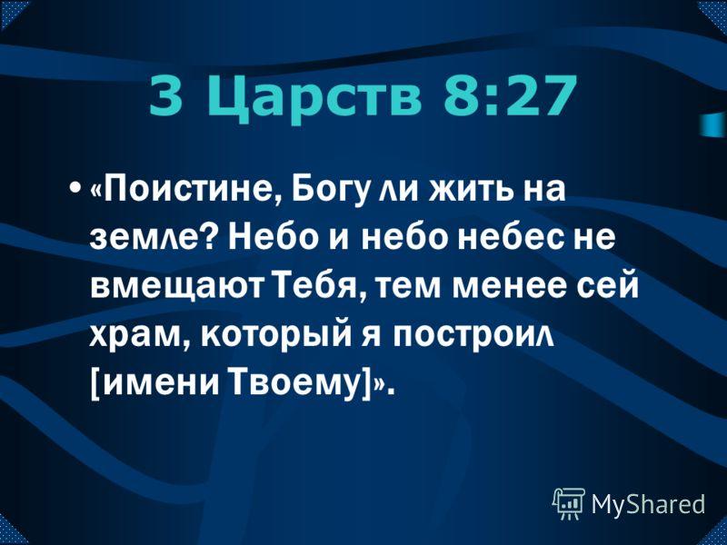 Неемия 9:6 «[И сказал Ездра:] Ты, Господи, един, Ты создал небо, небеса небес и все воинство их, землю и все, что на ней, моря и все, что в них, и Ты живишь все сие, и небесные воинства Тебе поклоняются».