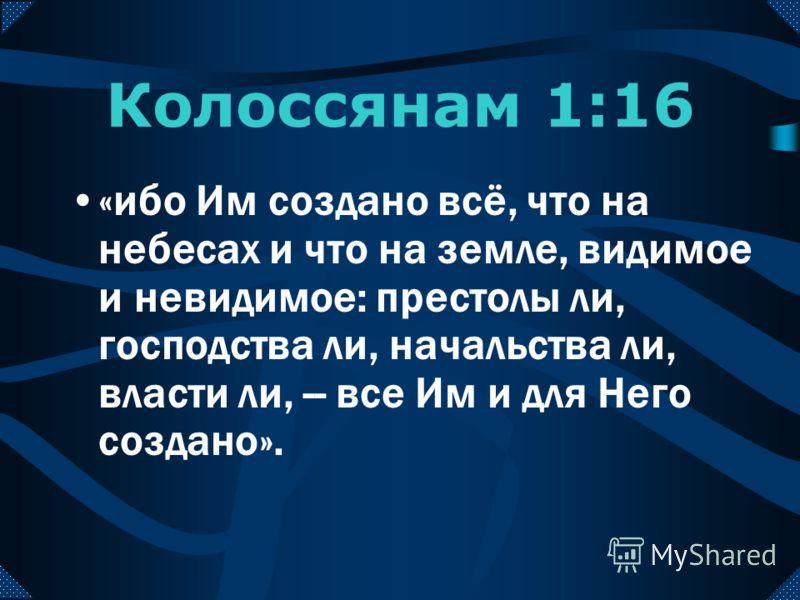 Второзаконие 26:15 «Призри от святого жилища Твоего, с небес, и благослови народ Твой, Израиля, и землю, которую Ты дал нам -- так как Ты клялся отцам нашим [дать нам] землю, в которой течет молоко и мед».