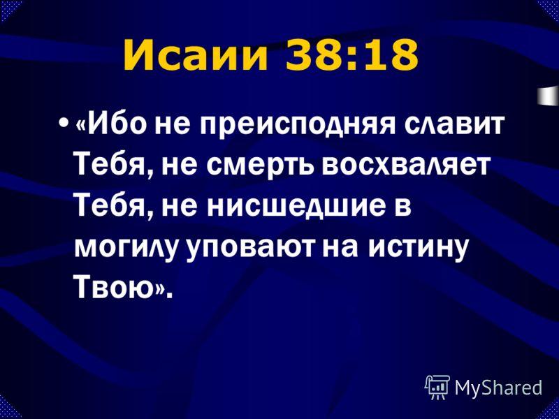 Псалом 145:4 «Выходит дух его, и он возвращается в землю свою: в тот день исчезают [все] помышления его».
