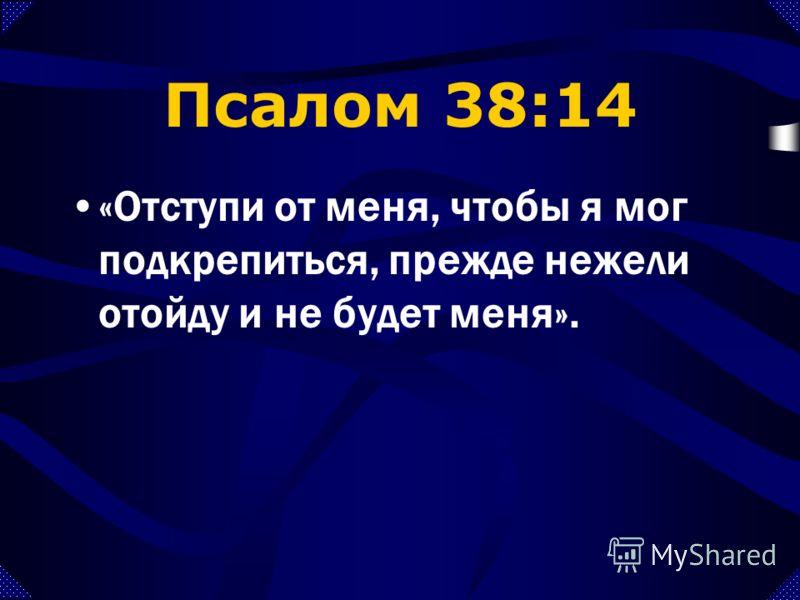 Псалом 87:11-13 «Разве над мертвыми Ты сотворишь чудо? Разве мертвые встанут и будут славить Тебя? или во гробе будет возвещаема милость Твоя, и истина Твоя - в месте тления? разве во мраке познают чудеса Твои, и в земле забвения - правду Твою?»