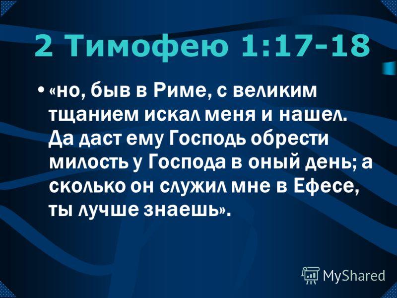 От Матфея 5:25-26 «Мирись с соперником твоим скорее, пока ты еще на пути с ним, чтобы соперник не отдал тебя судье, а судья не отдал бы тебя слуге, и не ввергли бы тебя в темницу; истинно говорю тебе: ты не выйдешь оттуда, пока не отдашь до последнег