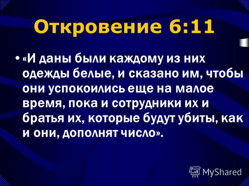 2 Коринфянам 5:1-3 «Ибо знаем, что, когда земной наш дом, эта хижина, разрушится, мы имеем от Бога жилище на небесах, дом нерукотворенный, вечный. От того мы и воздыхаем, желая облечься в небесное наше жилище; только бы нам и одетым не оказаться наги