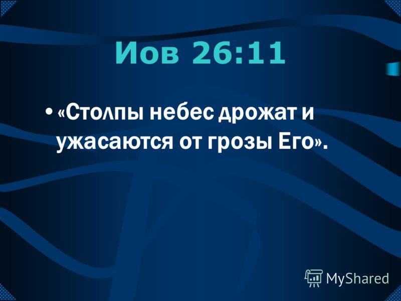 Бытие 1:8 «И назвал Бог твердь небом. И был вечер, и было утро: день второй».