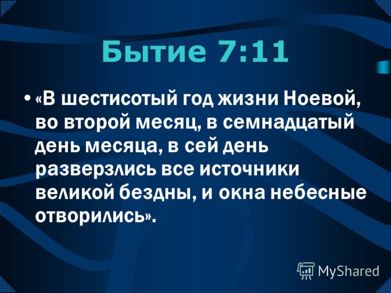 2 Царств 22:8 «Потряслась, всколебалась земля, дрогнули и подвиглись основания небес, ибо разгневался [на них Господь]».