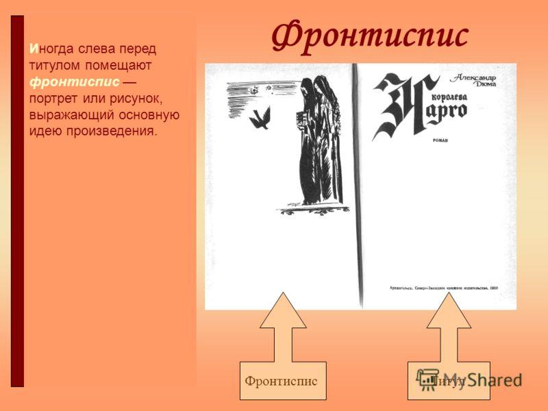 Фронтиспис Иногда слева перед титулом помещают фронтиспис портрет или рисунок, выражающий основную идею произведения. ФронтисписТитул