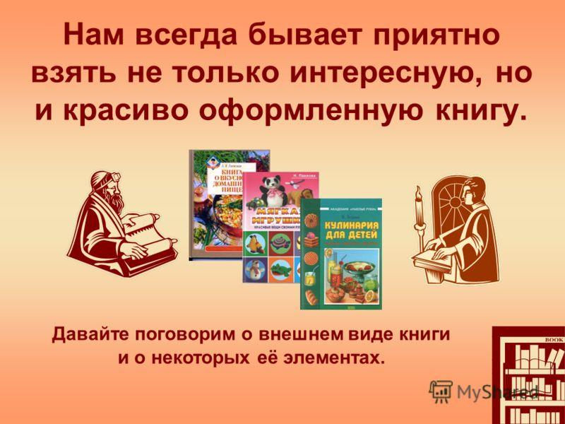 Нам всегда бывает приятно взять не только интересную, но и красиво оформленную книгу. Давайте поговорим о внешнем виде книги и о некоторых её элементах.