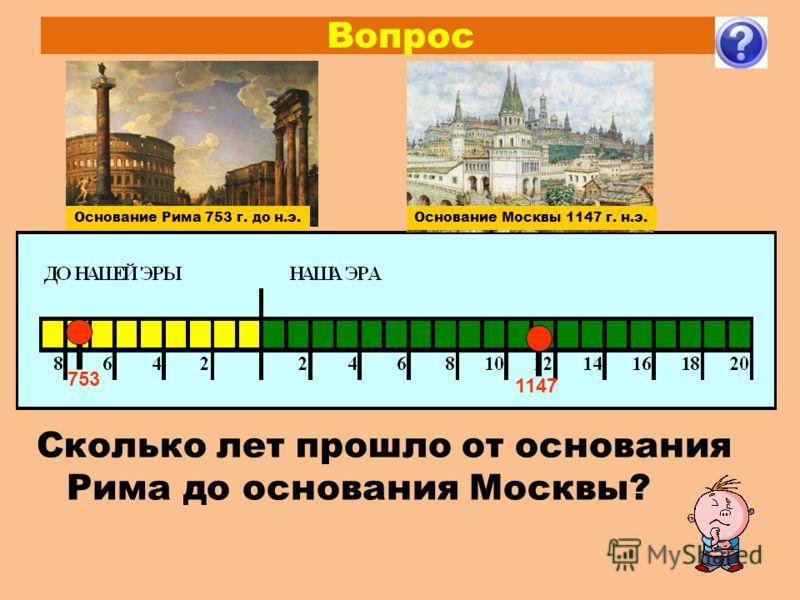 Вопрос 1147 Сколько лет прошло от основания Рима до основания Москвы? 753 Основание Рима 753 г. до н.э.Основание Москвы 1147 г. н.э.