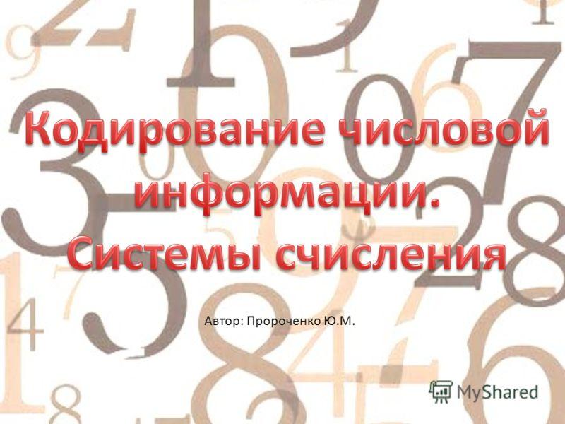 Автор: Пророченко Ю.М.