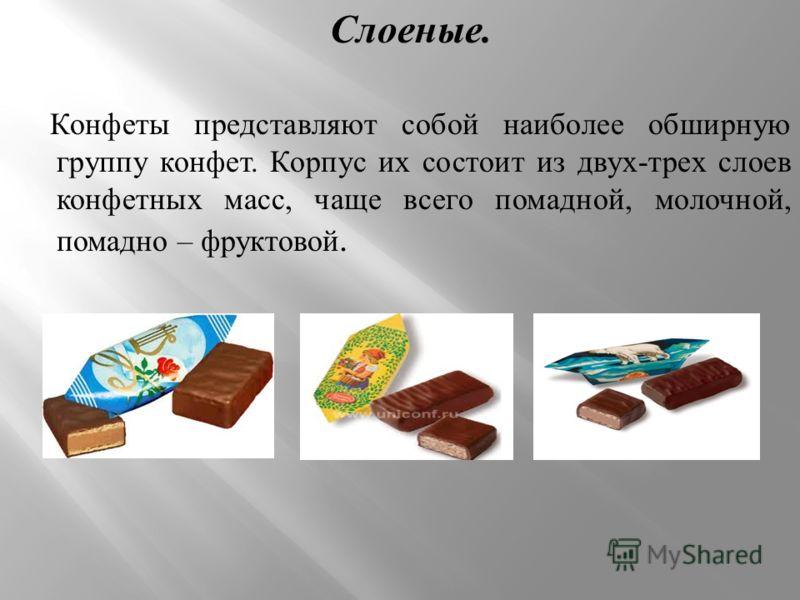 Слоеные. Конфеты представляют собой наиболее обширную группу конфет. Корпус их состоит из двух - трех слоев конфетных масс, чаще всего помадной, молочной, помадно – фруктовой.