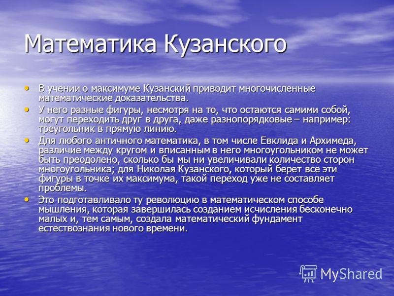 Математика Кузанского В учении о максимуме Кузанский приводит многочисленные математические доказательства. В учении о максимуме Кузанский приводит многочисленные математические доказательства. У него разные фигуры, несмотря на то, что остаются самим