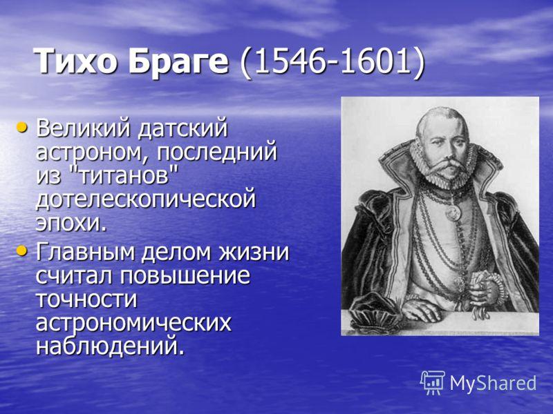 Тихо Браге (1546-1601) Великий датский астроном, последний из
