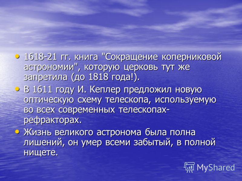 1618-21 гг. книга