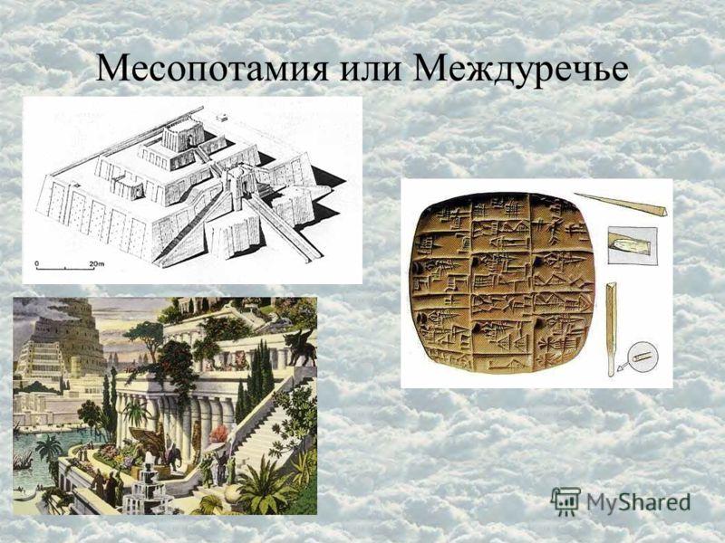 Месопотамия или Междуречье