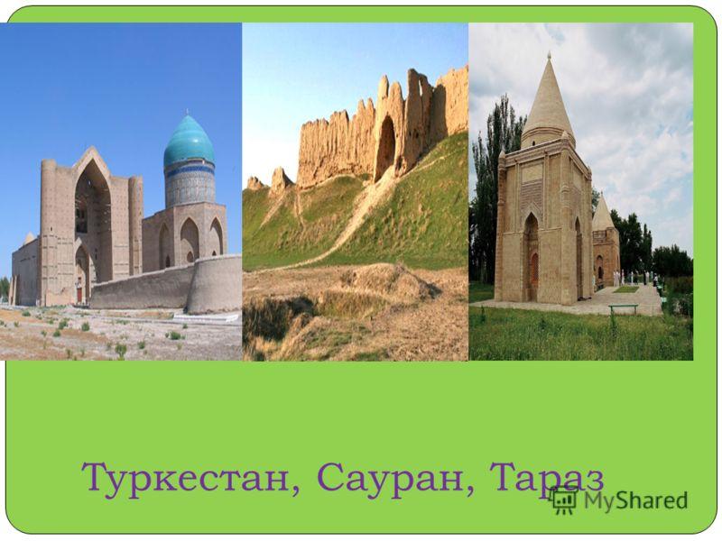 1)Назовите самые древние города Казахстана.