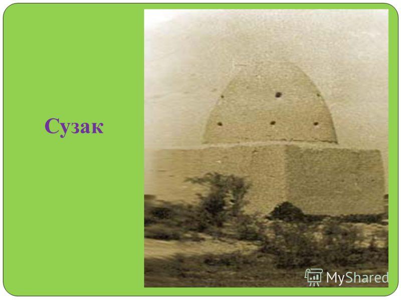 4) Средневековый город, существовавший в VI – XIX веках, остатки города находятся на территории современного села Сузак Сузакского района Южно – Казахстанской области.