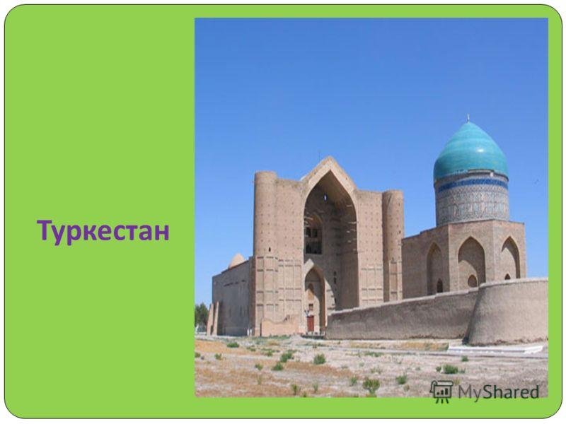 5) Средневековый город, развалины города находятся в 225 км к северо – западу от города Шымкента в Южно – Казахстанской области, на правом берегу реки Сырдарья. В XII – XIV веках город назывался Йасы. После воздвижения в городе знаменитого мавзолея Х