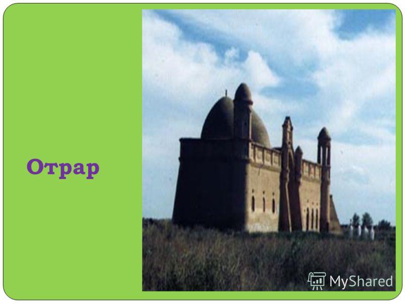 6) Крупный средневековый город, располагавшийся на перекрестке караванных дорог Великого Шелкового пути в Присырдарьинском регионе. В V – XV веках город был важным торговым, научным и культурным центром Средней Азии и Казахстана, развалины города нах