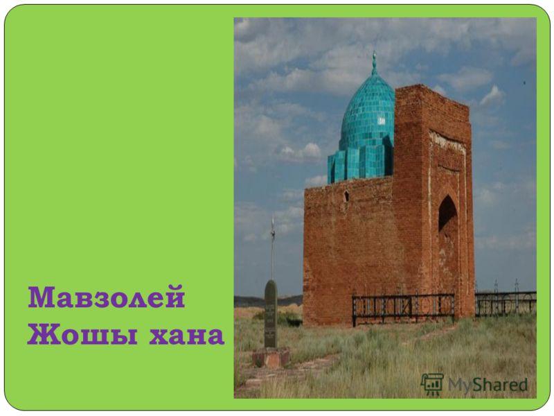7) Архитектурный памятник XIII века, находится в Улытайском районе Карагандинской области, в 50 км к северо-востоку от города Жезказгана. Памятник является ярким образцом шатрового типа надгробных сооружений