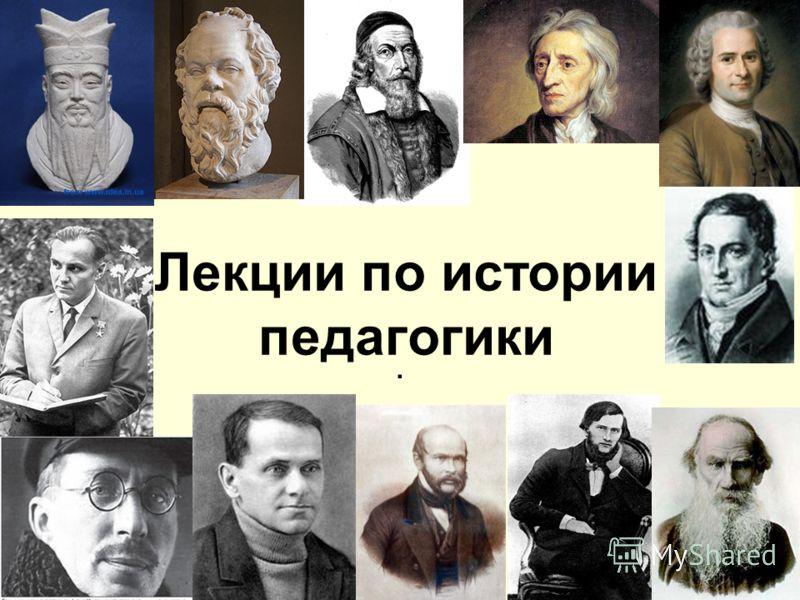Лекции по истории педагогики.