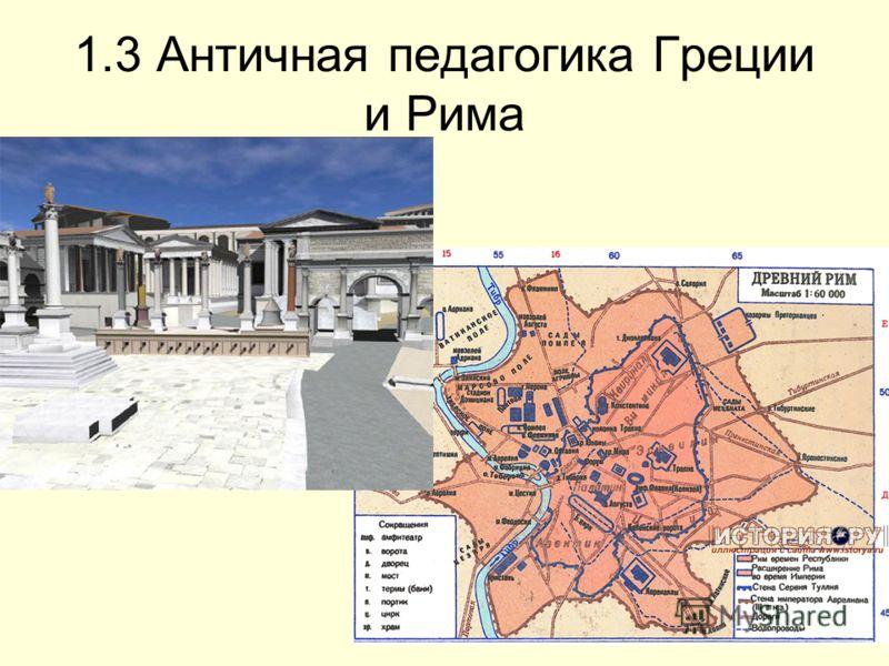 1.3 Античная педагогика Греции и Рима