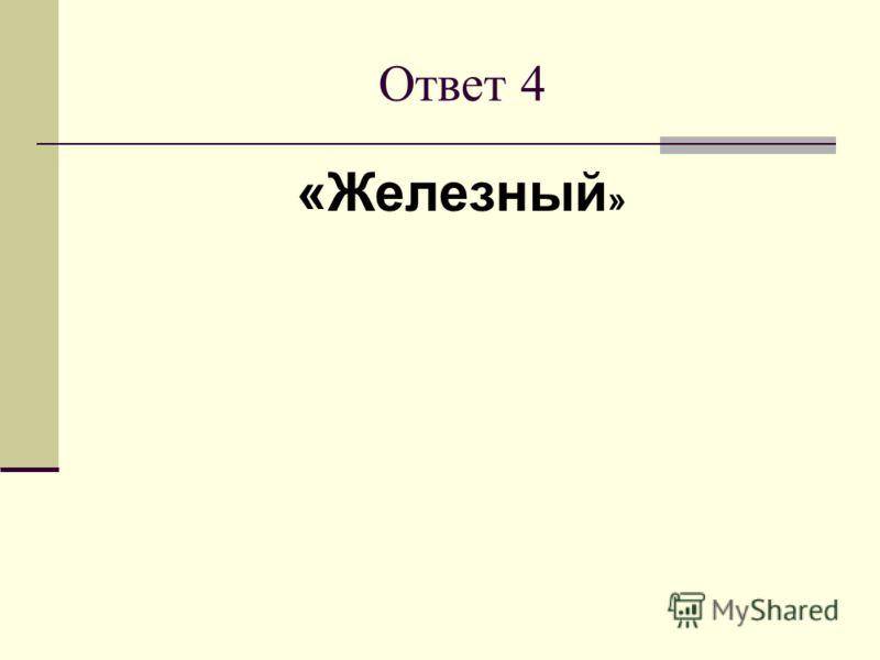 Ответ 4 «Железный »