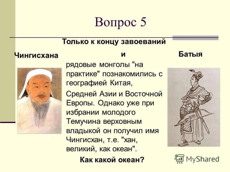 Вопрос 5 рядовые монголы