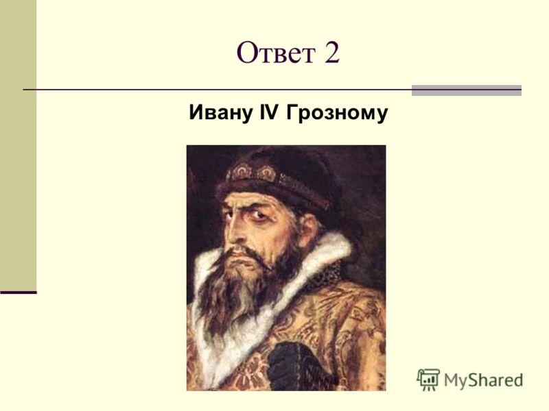 Ответ 2 Ивану IV Грозному