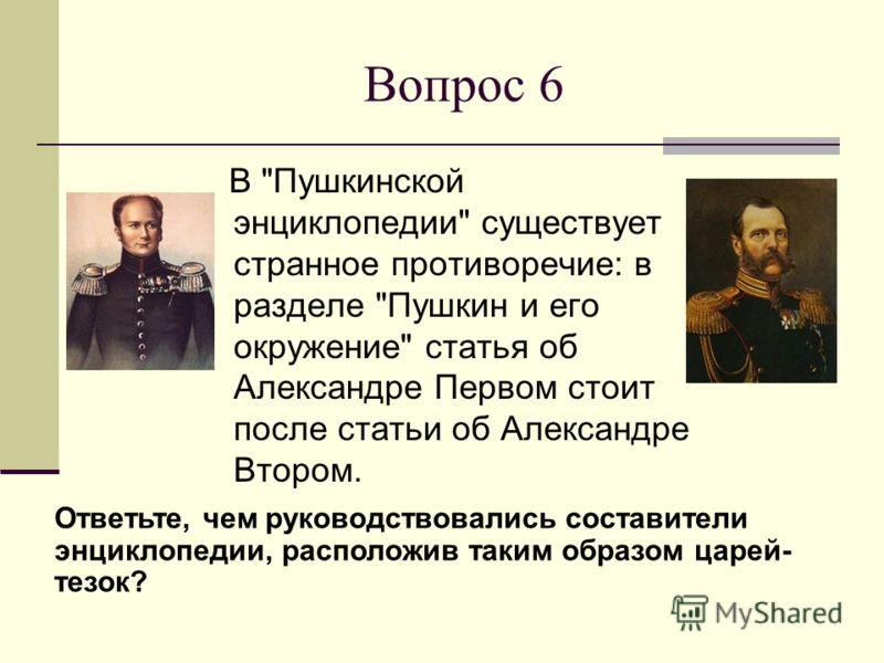 Вопрос 6 В