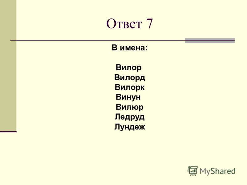 Ответ 7 В имена: Вилор Вилорд Вилорк Винун Вилюр Ледруд Лундеж