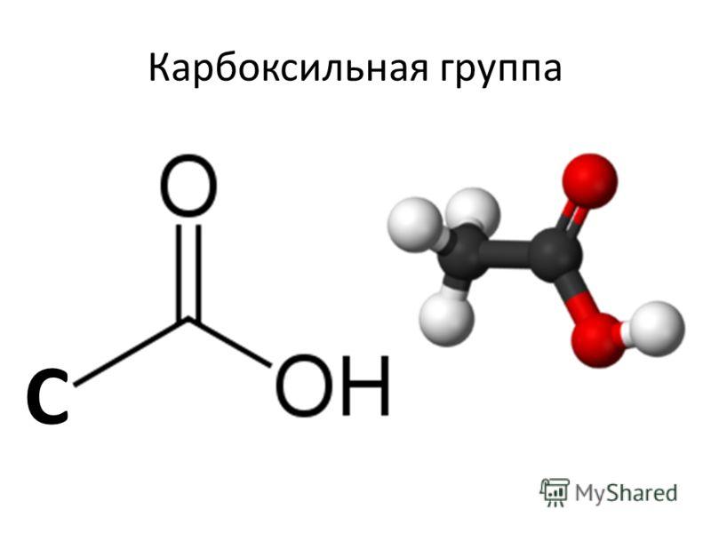 Карбоксильная группа С