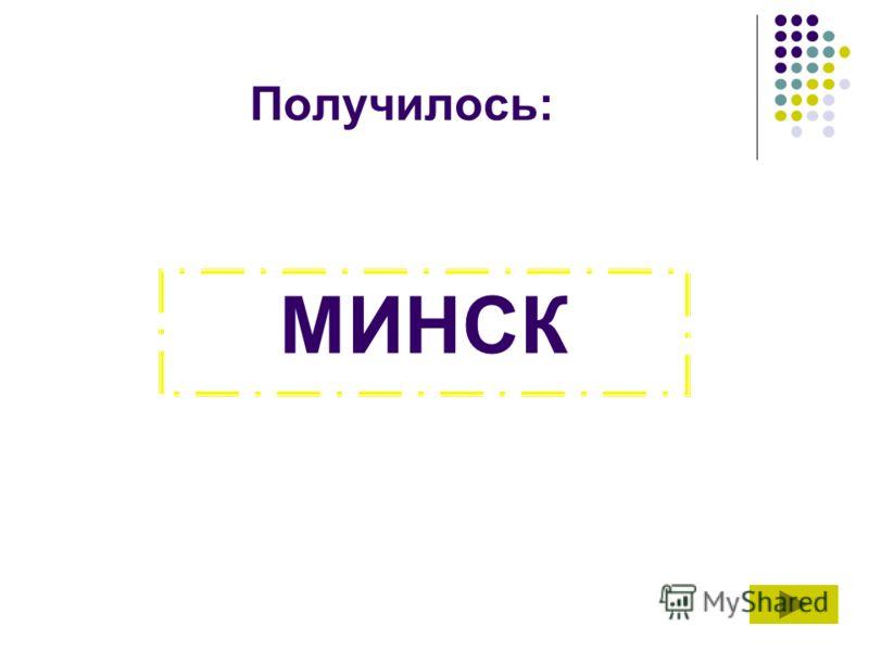 Получилось: МИНСК