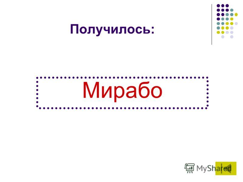 Получилось: Мирабо