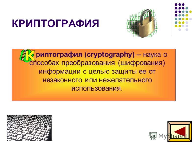 КРИПТОГРАФИЯ К риптография (cryptography) -- наука о способах преобразования (шифрования) информации с целью защиты ее от незаконного или нежелательного использования.