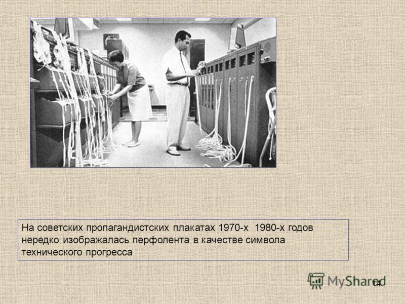 14 На советских пропагандистских плакатах 1970-x 1980-х годов нередко изображалась перфолента в качестве символа технического прогресса
