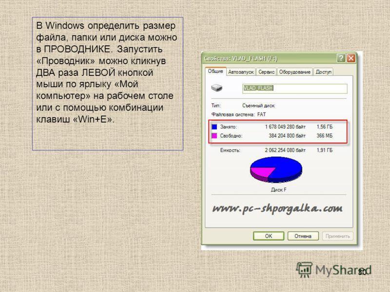 30 В Windows определить размер файла, папки или диска можно в ПРОВОДНИКЕ. Запустить «Проводник» можно кликнув ДВА раза ЛЕВОЙ кнопкой мыши по ярлыку «Мой компьютер» на рабочем столе или с помощью комбинации клавиш «Win+E».