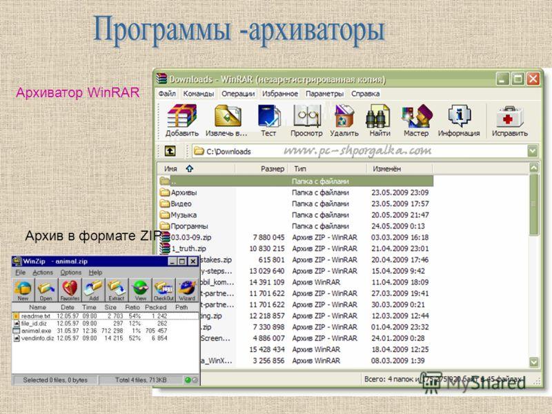 31 Архиватор WinRAR Архив в формате ZIP