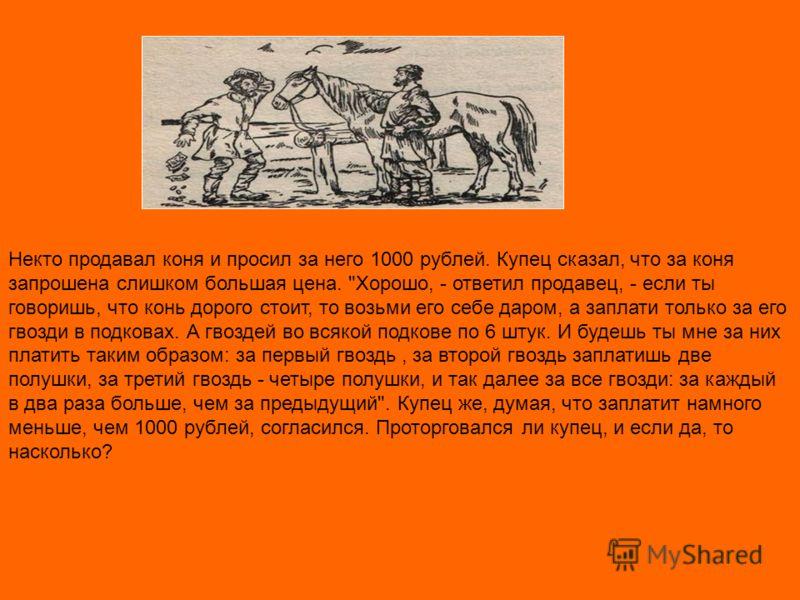 Некто продавал коня и просил за него 1000 рублей. Купец сказал, что за коня запрошена слишком большая цена.