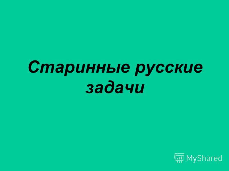 Старинные русские задачи