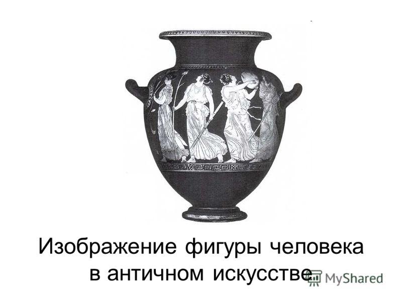 Изображение фигуры человека в античном искусстве