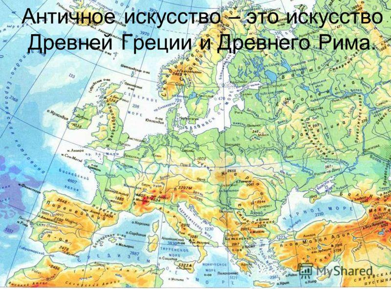 Искусство Древнего Рима И Древней Греции Презентация