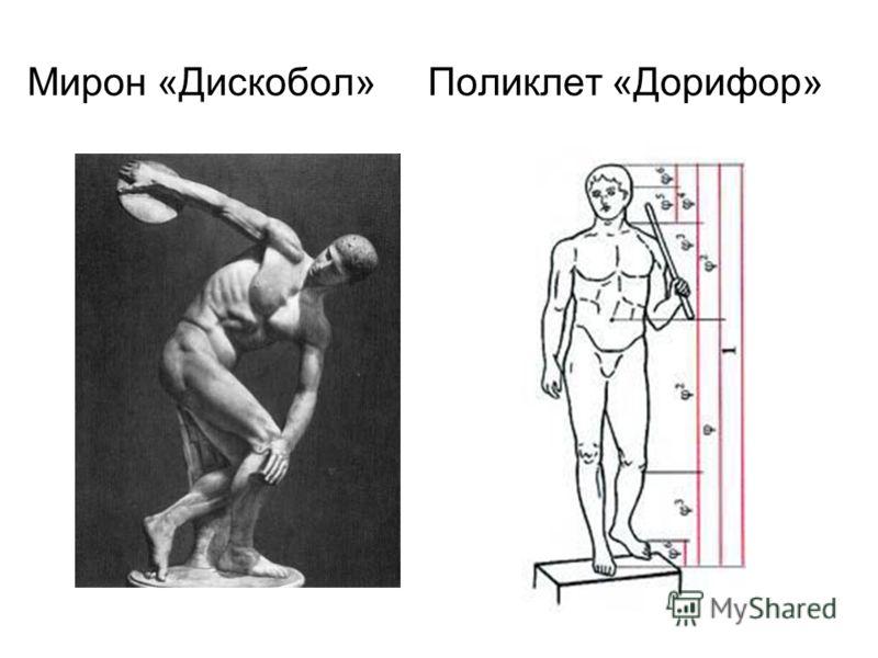 Мирон «Дискобол» Поликлет «Дорифор»