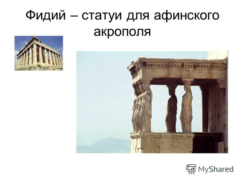Фидий – статуи для афинского акрополя