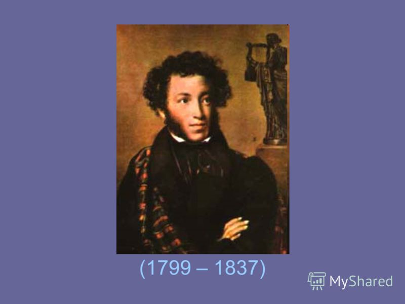 (1799 – 1837)