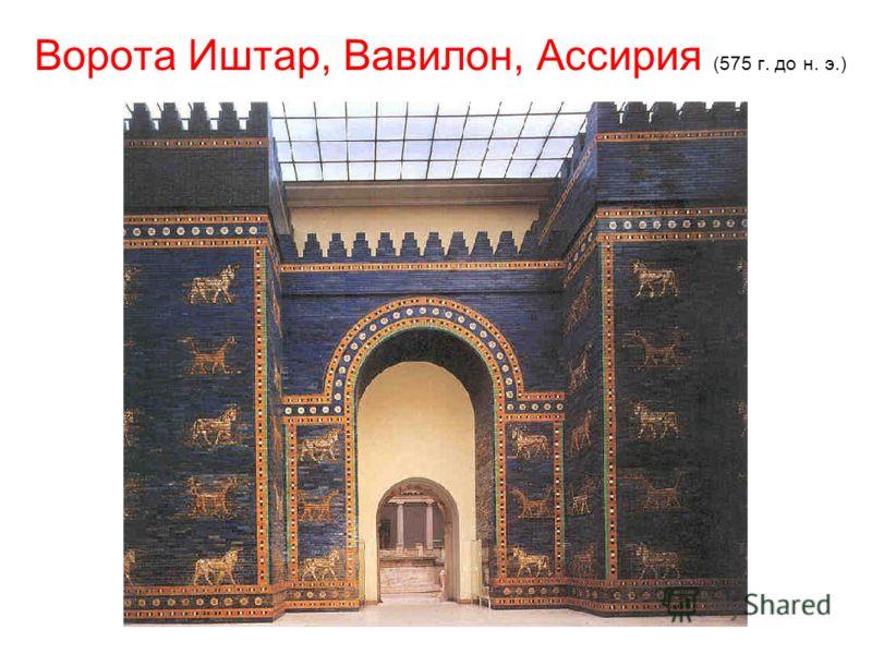 Ворота Иштар, Вавилон, Ассирия (575 г. до н. э.)