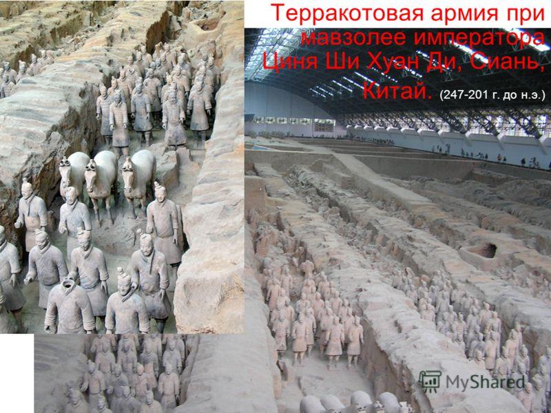 Терракотовая армия при мавзолее императора Циня Ши Хуан Ди, Сиань, Китай. (247-201 г. до н.э.)