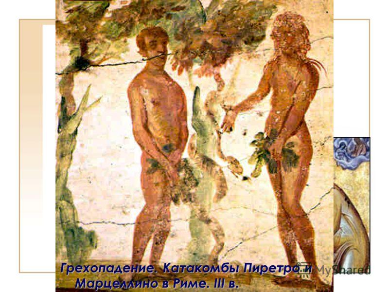 Инобытие. Демон искуситель И сказала жена змею: плоды с дерев мы можем есть, только плодов дерева, которое среди рая, сказал Бог, не ешьте их и не прикасайтесь к ним, чтобы вам не умереть. (Быт. 3,13) Грехопадение. Катакомбы Пиретро и Марцеллино в Ри
