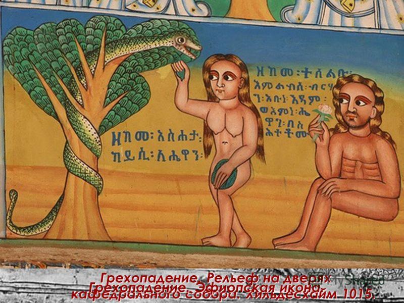 Инобытие. Демон искуситель Грехопадение. Рельеф на дверях кафедрального собора. Хильдесхайм 1015. Грехопадение. Эфиопская икона.